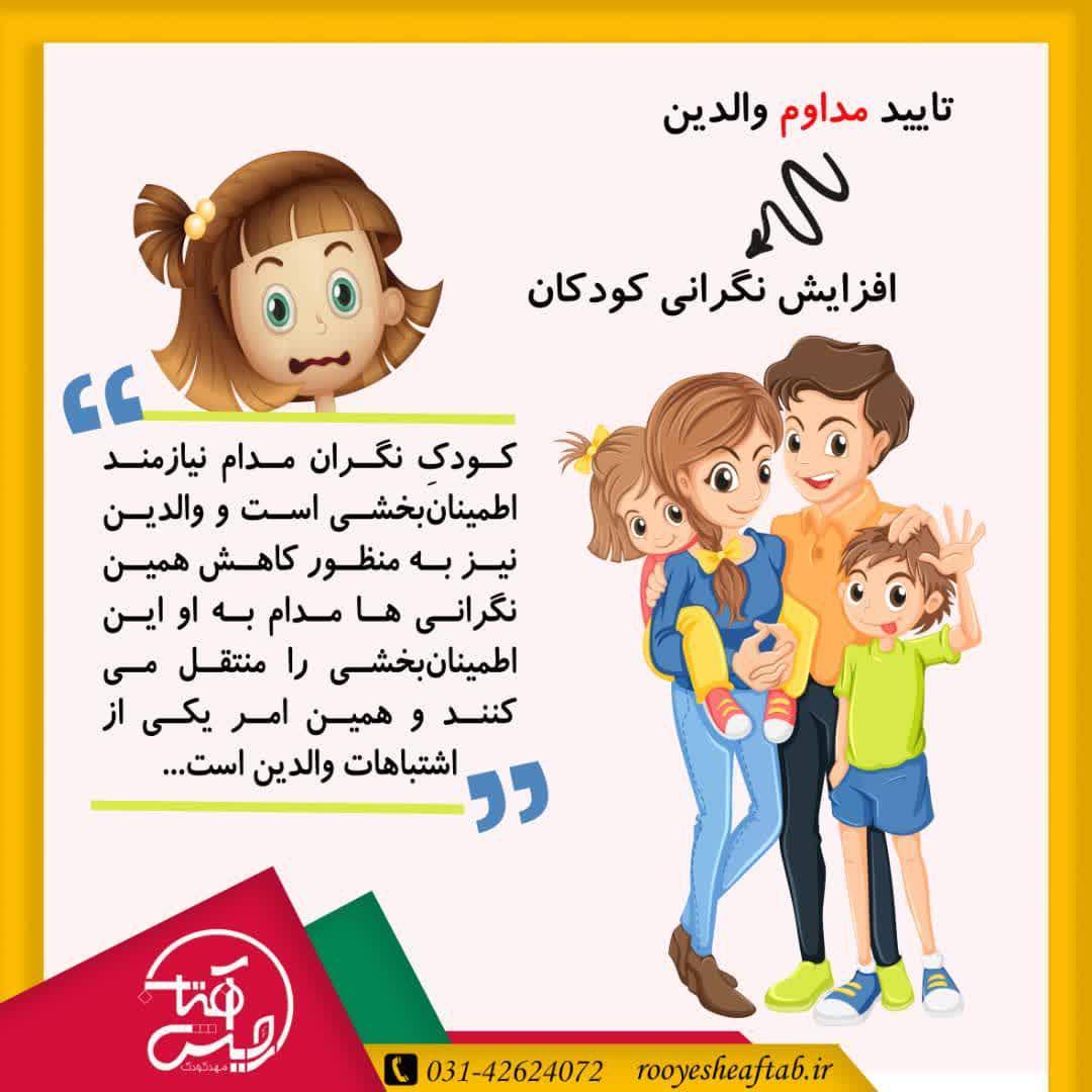 تایید مداوم والدین، عامل ایجاد استرس